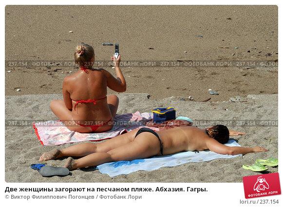 Две женщины загорают на песчаном пляже. Абхазия. Гагры., фото № 237154, снято 30 августа 2006 г. (c) Виктор Филиппович Погонцев / Фотобанк Лори