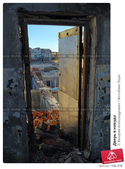 Купить «Дверь в никуда», фото № 106378, снято 20 октября 2007 г. (c) Валерий Александрович / Фотобанк Лори