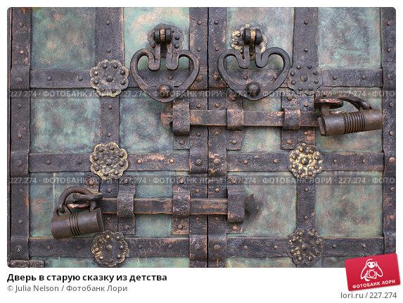 Дверь в старую сказку из детства, фото № 227274, снято 18 марта 2008 г. (c) Julia Nelson / Фотобанк Лори