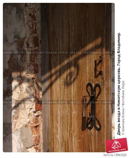 Дверь входа в Никитскую церковь. Город Владимир., фото № 304522, снято 22 мая 2007 г. (c) Шилова Елена / Фотобанк Лори