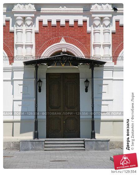 Купить «Дверь вокзала», фото № 129554, снято 15 июня 2005 г. (c) Serg Zastavkin / Фотобанк Лори