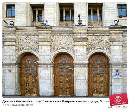 Купить «Двери в боковой корпус Высотки на Кудринской площади, Москва», фото № 221250, снято 9 марта 2008 г. (c) Fro / Фотобанк Лори