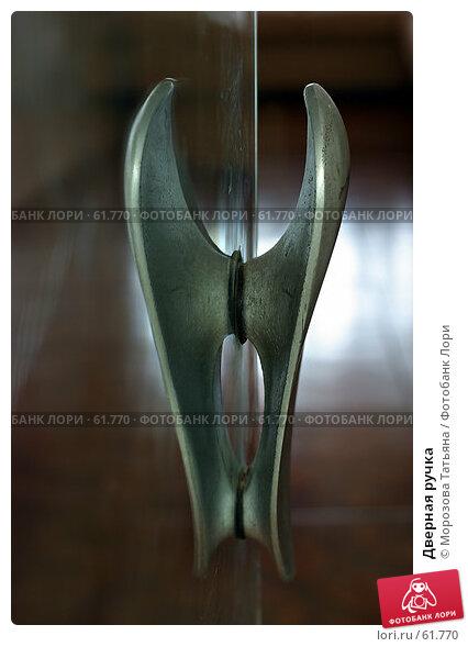 Купить «Дверная ручка», фото № 61770, снято 23 июня 2005 г. (c) Морозова Татьяна / Фотобанк Лори