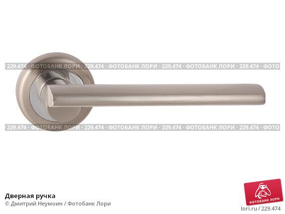 Купить «Дверная ручка», эксклюзивное фото № 229474, снято 16 января 2008 г. (c) Дмитрий Неумоин / Фотобанк Лори