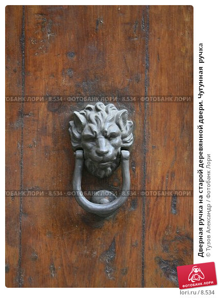 Дверная ручка на старой деревянной двери. Чугунная  ручка , фото № 8534, снято 15 августа 2006 г. (c) Тузов Александр / Фотобанк Лори