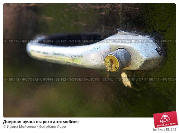Дверная ручка старого автомобиля, эксклюзивное фото № 58142, снято 10 июня 2007 г. (c) Ирина Мойсеева / Фотобанк Лори