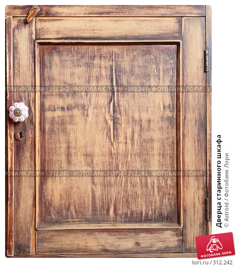 Купить «Дверца старинного шкафа», фото № 312242, снято 4 июня 2008 г. (c) Astroid / Фотобанк Лори