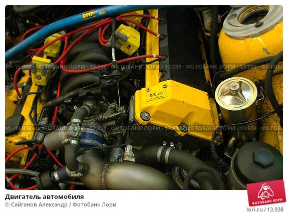 Двигатель автомобиля, фото № 13938, снято 1 декабря 2006 г. (c) Сайганов Александр / Фотобанк Лори