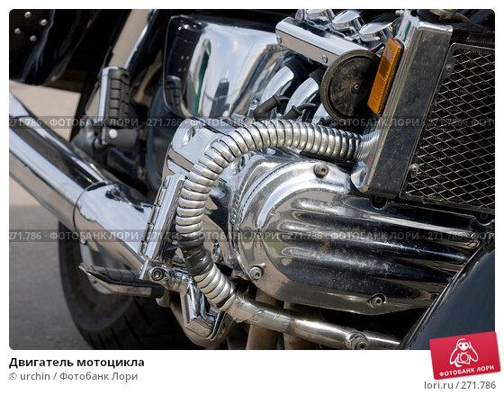 Двигатель мотоцикла, фото № 271786, снято 1 мая 2008 г. (c) urchin / Фотобанк Лори