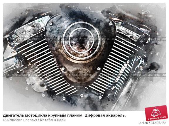 Купить «Двигатель мотоцикла крупным планом. Цифровая акварель.», иллюстрация № 23407134 (c) Alexander Tihonovs / Фотобанк Лори