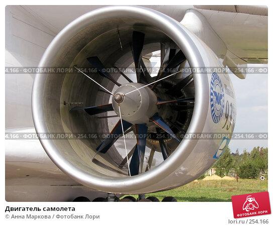Двигатель самолета, фото № 254166, снято 26 августа 2007 г. (c) Анна Маркова / Фотобанк Лори