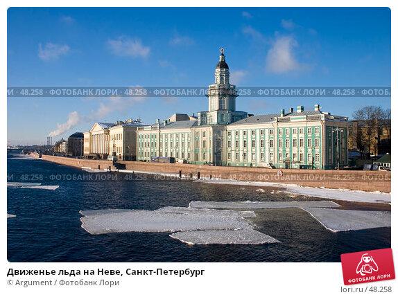 Движенье льда на Неве, Санкт-Петербург, фото № 48258, снято 12 февраля 2005 г. (c) Argument / Фотобанк Лори