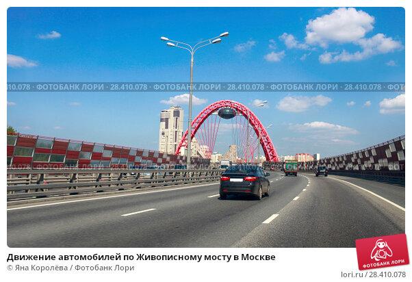 Купить «Движение автомобилей по Живописному мосту в Москве», эксклюзивное фото № 28410078, снято 8 августа 2013 г. (c) Яна Королёва / Фотобанк Лори