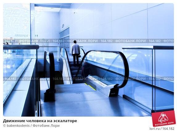 Движение человека на эскалаторе, фото № 164182, снято 11 сентября 2007 г. (c) Бабенко Денис Юрьевич / Фотобанк Лори