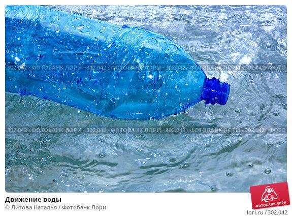 Движение воды, фото № 302042, снято 19 апреля 2008 г. (c) Литова Наталья / Фотобанк Лори