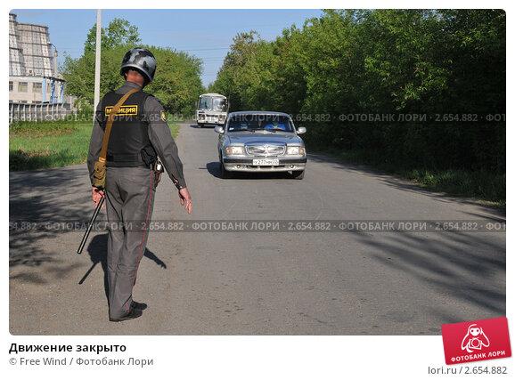 Купить «Движение закрыто», эксклюзивное фото № 2654882, снято 25 мая 2011 г. (c) Free Wind / Фотобанк Лори