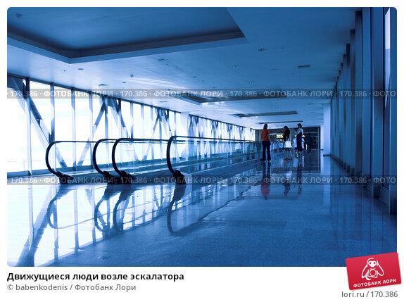 Движущиеся люди возле эскалатора, фото № 170386, снято 11 сентября 2007 г. (c) Бабенко Денис Юрьевич / Фотобанк Лори