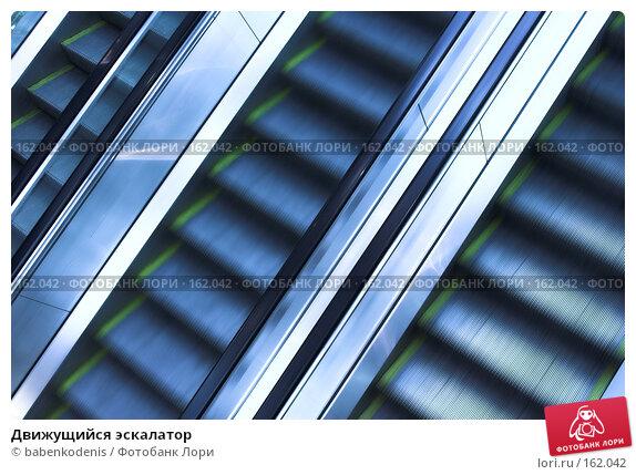 Движущийся эскалатор, фото № 162042, снято 14 октября 2007 г. (c) Бабенко Денис Юрьевич / Фотобанк Лори