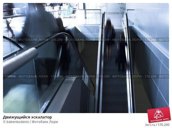 Движущийся эскалатор, фото № 170290, снято 11 сентября 2007 г. (c) Бабенко Денис Юрьевич / Фотобанк Лори