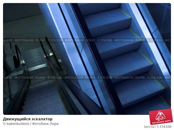 Движущийся эскалатор, фото № 1174530, снято 11 сентября 2007 г. (c) Бабенко Денис Юрьевич / Фотобанк Лори