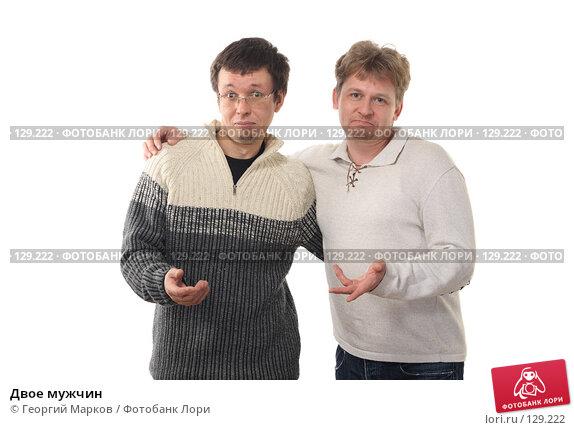 Двое мужчин, фото № 129222, снято 8 марта 2007 г. (c) Георгий Марков / Фотобанк Лори
