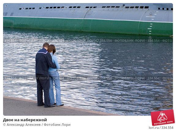 Двое на набережной, эксклюзивное фото № 334554, снято 24 июня 2008 г. (c) Александр Алексеев / Фотобанк Лори