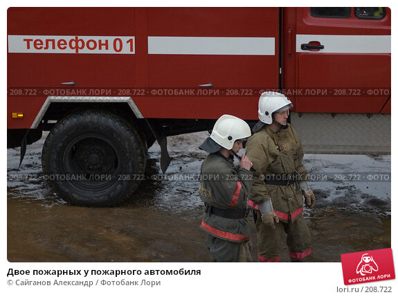 Двое пожарных у пожарного автомобиля, эксклюзивное фото № 208722, снято 24 февраля 2008 г. (c) Сайганов Александр / Фотобанк Лори