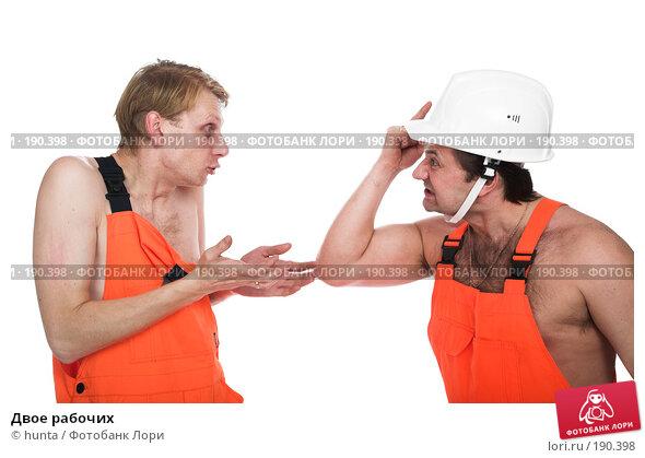 Двое рабочих, фото № 190398, снято 13 декабря 2007 г. (c) hunta / Фотобанк Лори