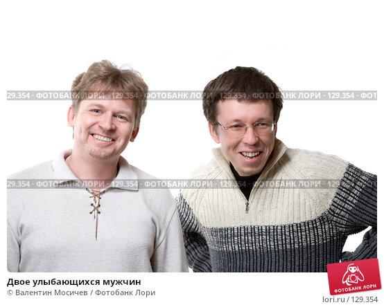 Двое улыбающихся мужчин, фото № 129354, снято 8 марта 2007 г. (c) Валентин Мосичев / Фотобанк Лори