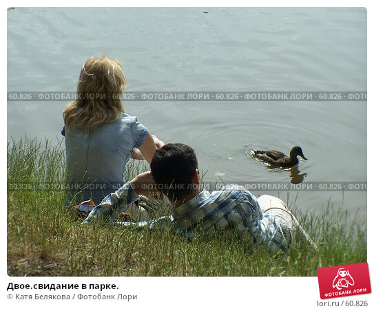 Двое.свидание в парке., фото № 60826, снято 24 июня 2007 г. (c) Катя Белякова / Фотобанк Лори