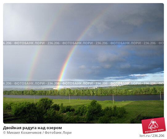 Двойная радуга над озером, фото № 236206, снято 24 мая 2017 г. (c) Михаил Коханчиков / Фотобанк Лори