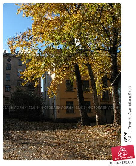 Купить «Двор», фото № 133818, снято 29 сентября 2007 г. (c) Илья Телегин / Фотобанк Лори