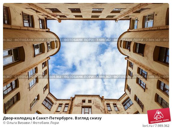 Купить «Двор-колодец в Санкт-Петербурге. Взгляд снизу», фото № 7989362, снято 17 сентября 2011 г. (c) Ольга Визави / Фотобанк Лори