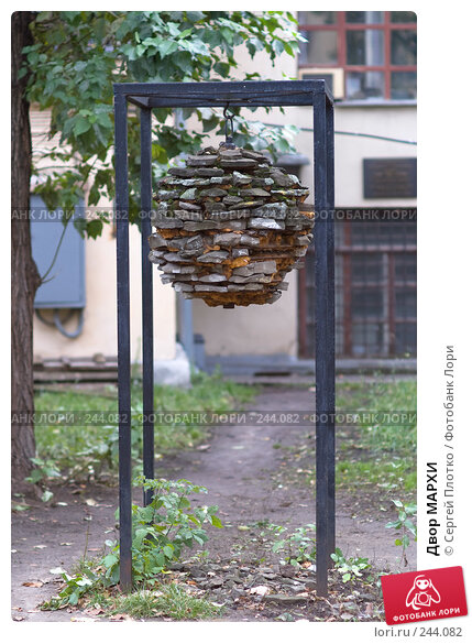 Двор МАРХИ, фото № 244082, снято 21 октября 2007 г. (c) Сергей Плотко / Фотобанк Лори