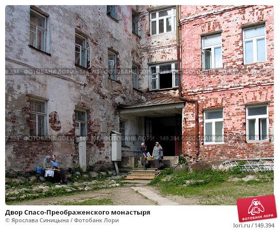 Двор Спасо-Преображенского монастыря, фото № 149394, снято 16 августа 2007 г. (c) Ярослава Синицына / Фотобанк Лори