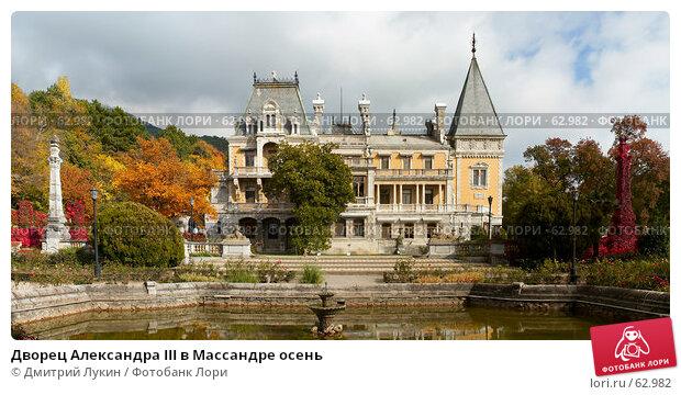 Дворец Александра III в Массандре осень, фото № 62982, снято 29 марта 2017 г. (c) Дмитрий Лукин / Фотобанк Лори