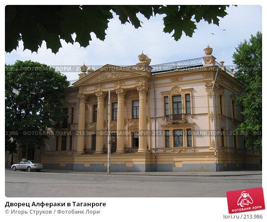 Дворец Алфераки в Таганроге, фото № 213986, снято 5 июня 2007 г. (c) Игорь Струков / Фотобанк Лори