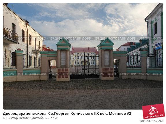 Дворец архиепископа  Св.Георгия Конисского IIX век. Могилев #2, фото № 157266, снято 28 октября 2007 г. (c) Виктор Пелих / Фотобанк Лори