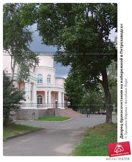 Дворец бракосочетания на набережной в Петрозаводске, фото № 314518, снято 20 августа 2007 г. (c) Трошина Марина / Фотобанк Лори