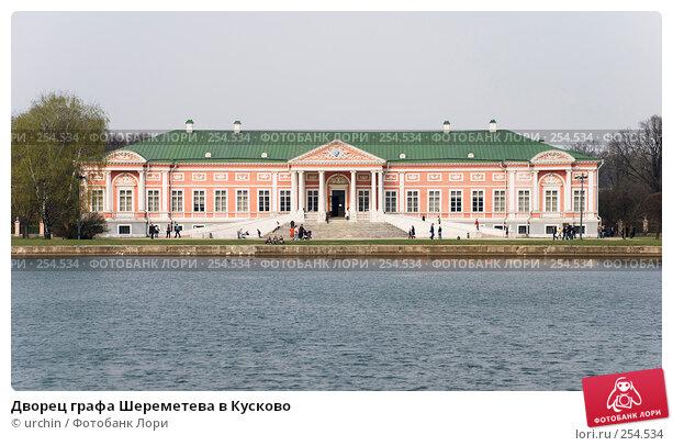 Дворец графа Шереметева в Кусково, фото № 254534, снято 12 апреля 2008 г. (c) urchin / Фотобанк Лори