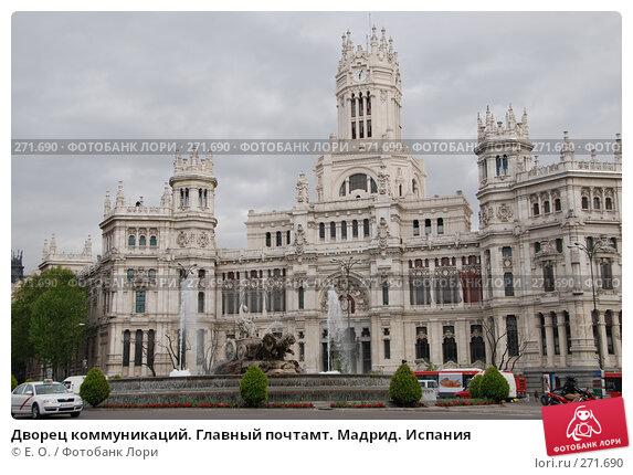 Дворец коммуникаций. Главный почтамт. Мадрид. Испания, фото № 271690, снято 22 апреля 2008 г. (c) Екатерина Овсянникова / Фотобанк Лори