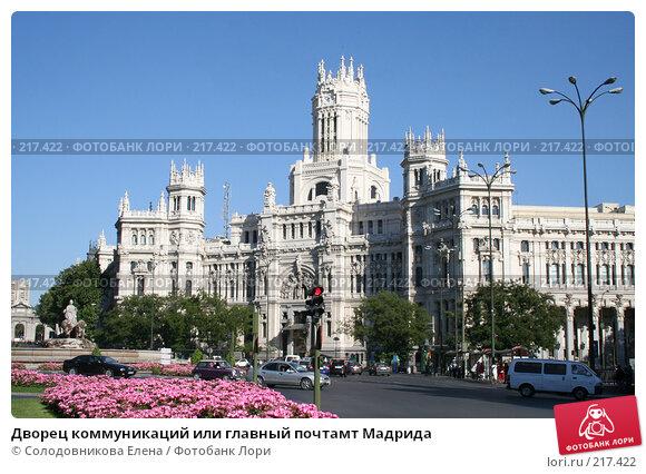 Дворец коммуникаций или главный почтамт Мадрида, фото № 217422, снято 15 сентября 2005 г. (c) Солодовникова Елена / Фотобанк Лори