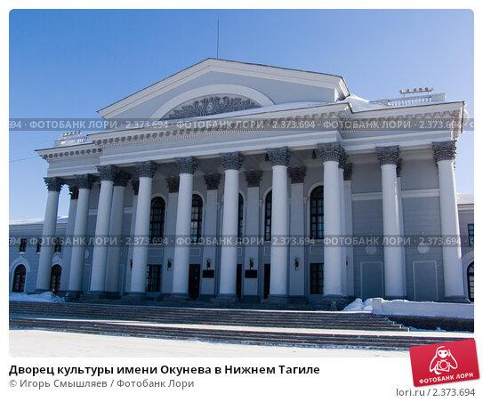 Дворец культуры имени И В Окунева - Нижний Тагил