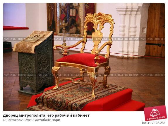 Дворец митрополита, его рабочий кабинет, фото № 128234, снято 18 ноября 2007 г. (c) Parmenov Pavel / Фотобанк Лори
