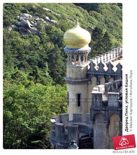 Дворец Пена, угловая башня, эксклюзивное фото № 81870, снято 29 июля 2007 г. (c) Михаил Карташов / Фотобанк Лори