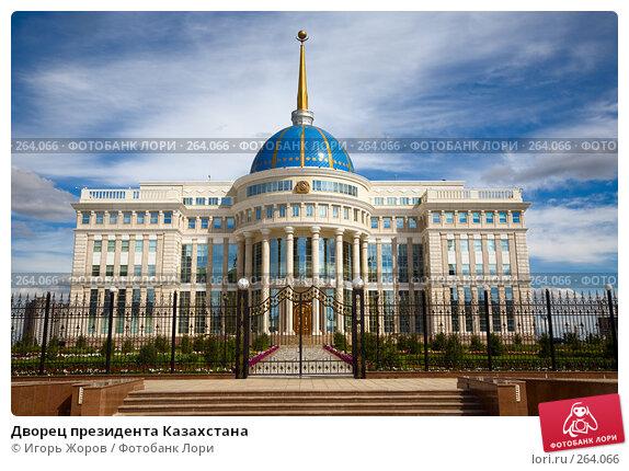 Дворец президента Казахстана, фото № 264066, снято 9 августа 2007 г. (c) Игорь Жоров / Фотобанк Лори