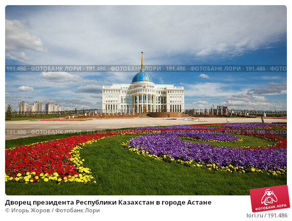 Дворец президента Республики Казахстан в городе Астане, фото № 191486, снято 9 августа 2007 г. (c) Игорь Жоров / Фотобанк Лори