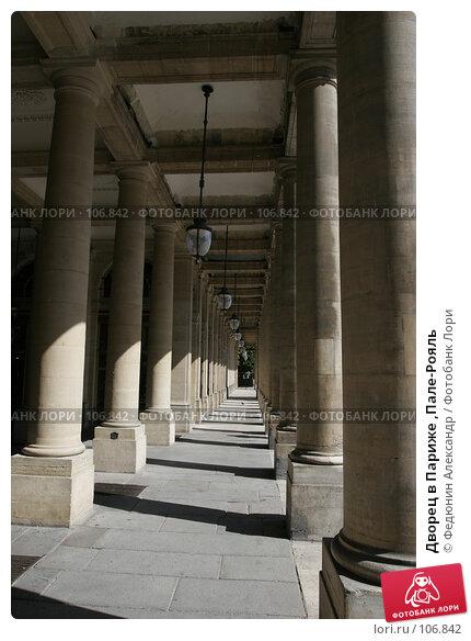 Дворец в Париже ,Пале-Рояль, фото № 106842, снято 2 мая 2007 г. (c) Федюнин Александр / Фотобанк Лори