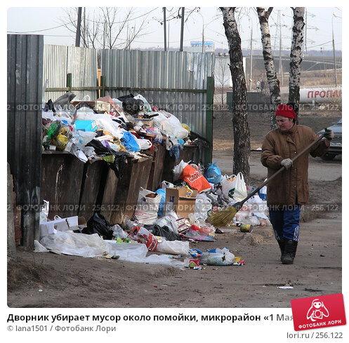 Дворник убирает мусор около помойки, микрорайон «1 Мая», Балашиха, Московская область, эксклюзивное фото № 256122, снято 31 марта 2008 г. (c) lana1501 / Фотобанк Лори