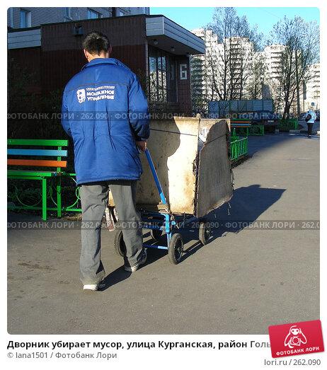 Дворник убирает мусор, улица Курганская, район Гольяново, Москва, эксклюзивное фото № 262090, снято 23 апреля 2008 г. (c) lana1501 / Фотобанк Лори